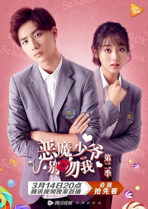 image of drama Master Devil Do Not Kiss Me 2 (2017) [CDRAMA]
